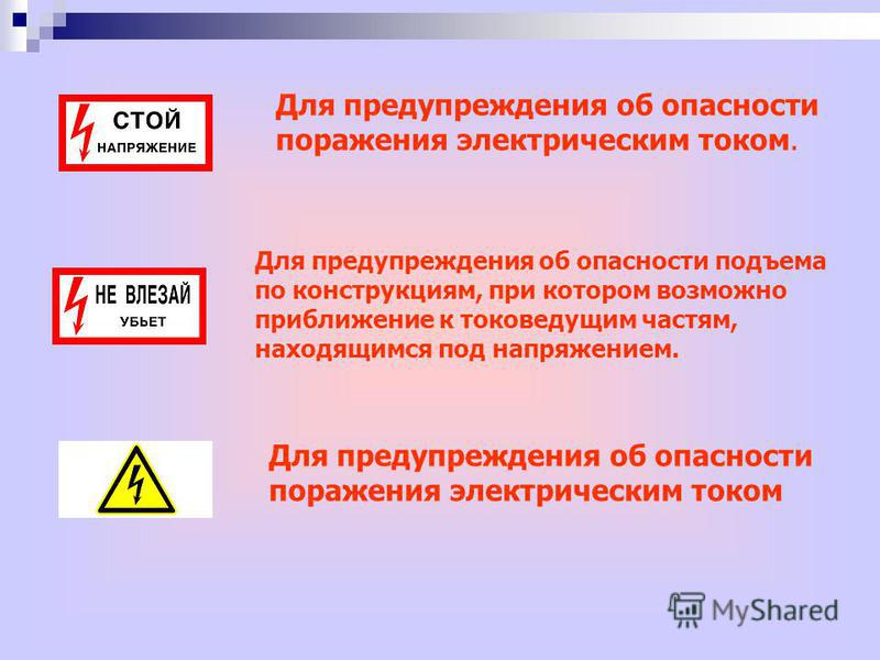 Для предупреждения об опасности поражения электрическим током. Для предупреждения об опасности подъема по конструкциям, при котором возможно приближение к токоведущим частям, находящимся под напряжением. Для предупреждения об опасности поражения элек