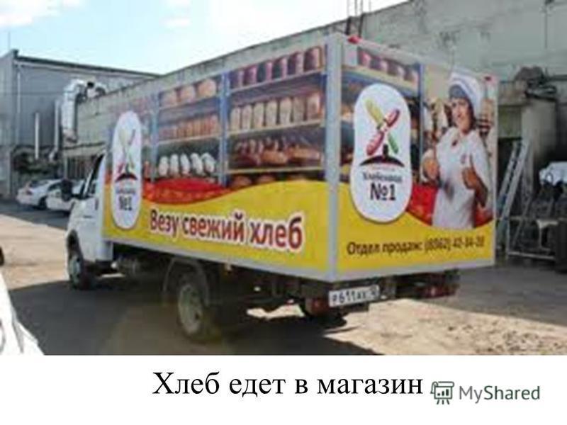 Хлеб едет в магазин