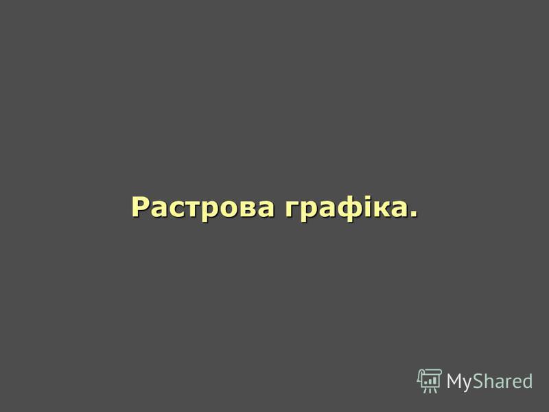 Растрова графіка.