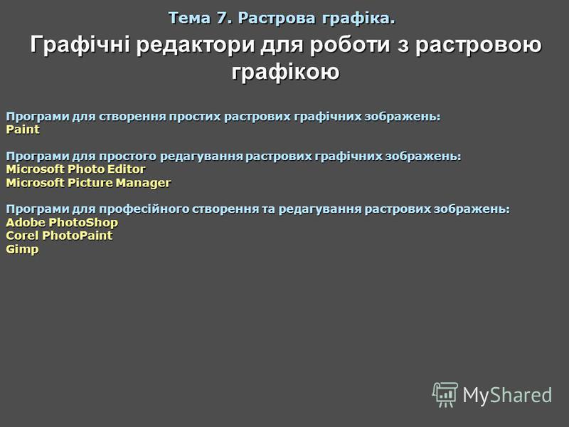 Графічні редактори для роботи з растровою графікою Тема 7. Растрова графіка. Програми для створення простих растрових графічних зображень: Paint Програми для простого редагування растрових графічних зображень: Microsoft Photo Editor Microsoft Picture