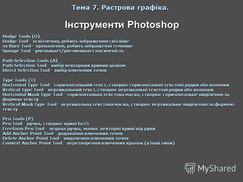 Інструменти Photoshop Тема 7. Растрова графіка. Dodge Tools (O) Dodge Tool - освітлення, робить зображення світліше за Burn Tool - пропалення, робить зображенні темніше Sponge Tool - уменьшает/увеличивает насиченість Path Selection Tools (A) Path Sel