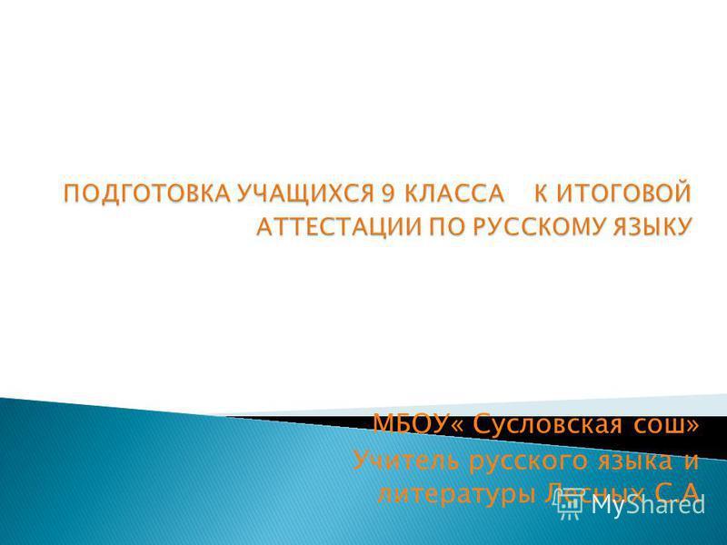 МБОУ« Сусловская сош» Учитель русского языка и литературы Лесных С.А