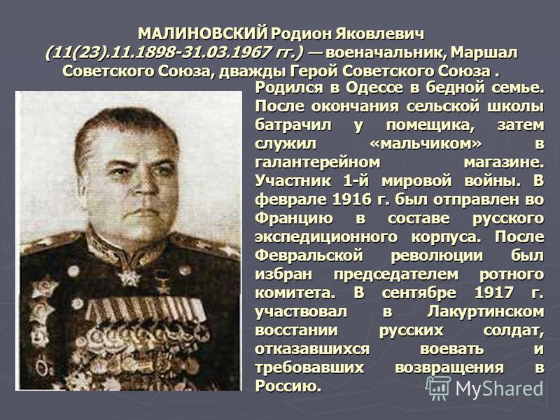 Родился в Одессе в бедной семье. После окончания сельской школы батрачил у помещика, затем служил «мальчиком» в галантерейном магазине. Участник 1-й мировой войны. В феврале 1916 г. был отправлен во Францию в составе русского экспедиционного корпуса.