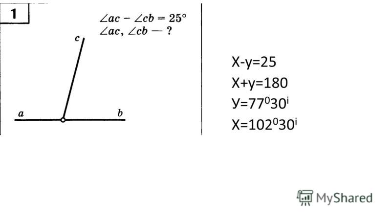 Х-у=25 Х+у=180 У=77 0 30 i X=102 0 30 i