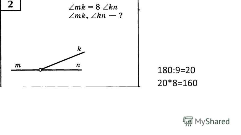 180:9=20 20*8=160