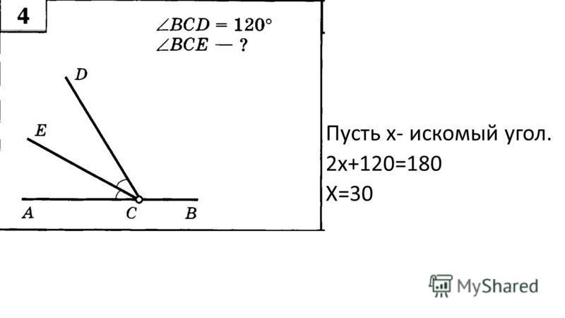 Пусть х- искомый угол. 2 х+120=180 Х=30