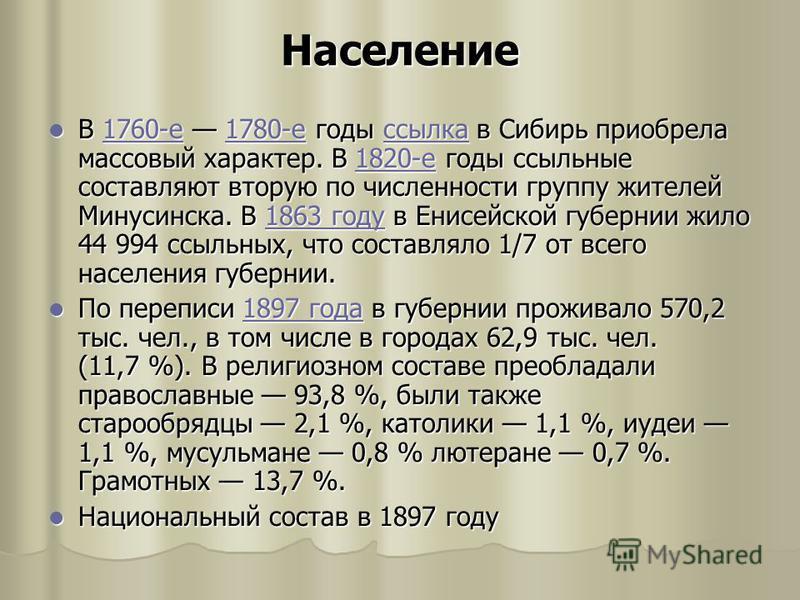 Население В 1760-е 1780-е годы ссылка в Сибирь приобрела массовый характер. В 1820-е годы ссыльные составляют вторую по численности группу жителей Минусинска. В 1863 году в Енисейской губернии жило 44 994 ссыльных, что составляло 1/7 от всего населен