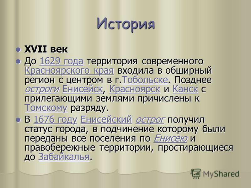 История XVII век XVII век До 1629 года территория современного Красноярского края входила в обширный регион с центром в г.Тобольске. Позднее остроги Енисейск, Красноярск и Канск с прилегающими землями причислены к Томскому разряду. До 1629 года терри