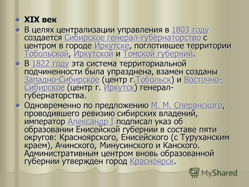 XIX век XIX век В целях централизации управления в 1803 году создается Сибирское генерал-губернаторство с центром в городе Иркутске, поглотившее территории Тобольской, Иркутской и Томской губерний. В целях централизации управления в 1803 году создает