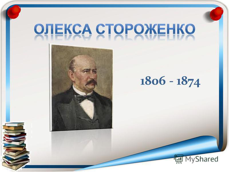 1806 - 1874