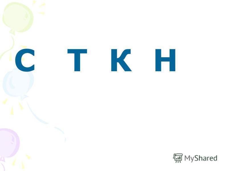 С Т К Н
