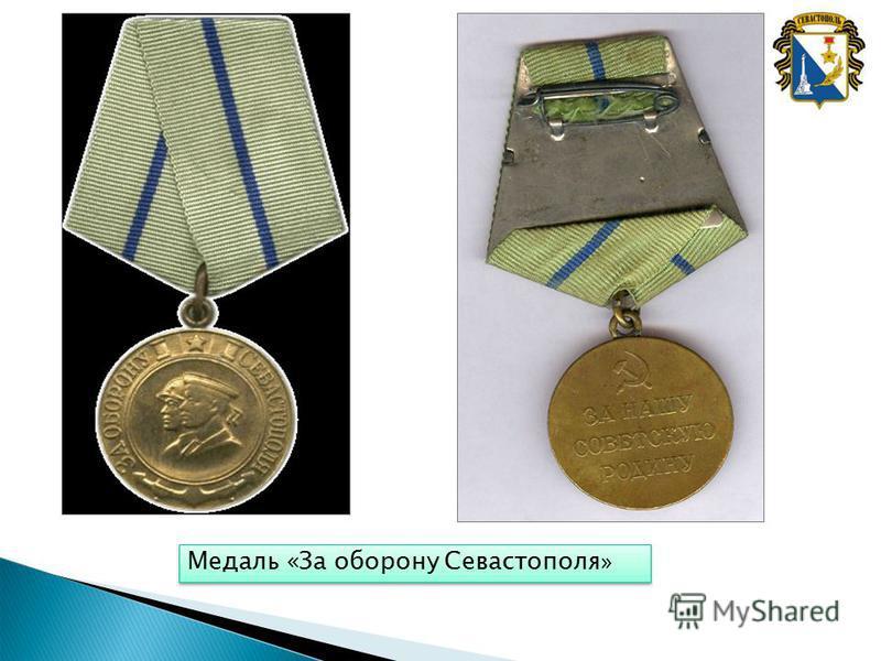 Медаль «За оборону Севастополя »