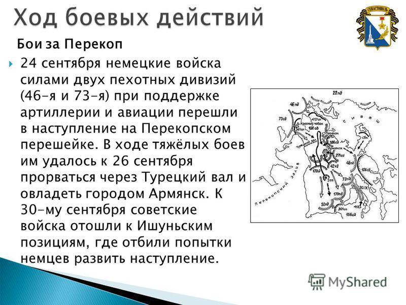 24 сентября немецкие войска силами двух пехотных дивизий (46-я и 73-я) при поддержке артиллерии и авиации перешли в наступление на Перекопском перешейке. В ходе тяжёлых боев им удалось к 26 сентября прорваться через Турецкий вал и овладеть городом Ар