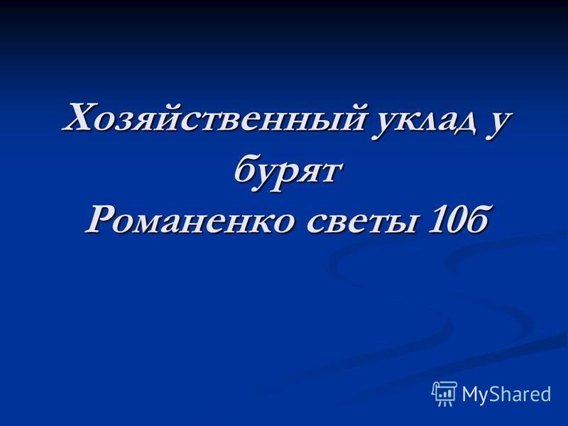Хозяйственный уклад у бурят Романенко светы 10 б