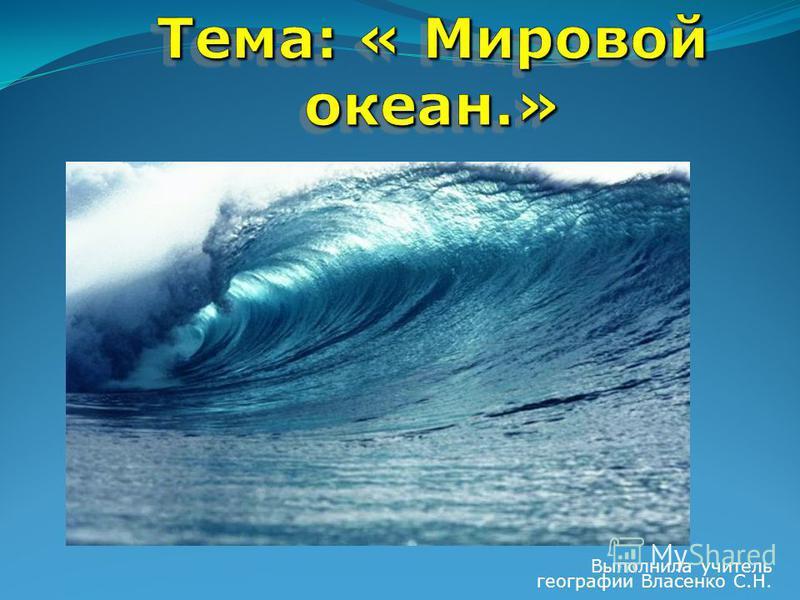 Выполнила учитель географии Власенко С.Н.