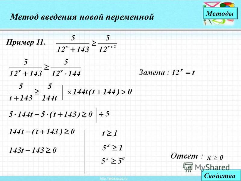 Метод введения новой переменной Методы Пример 11. Свойства