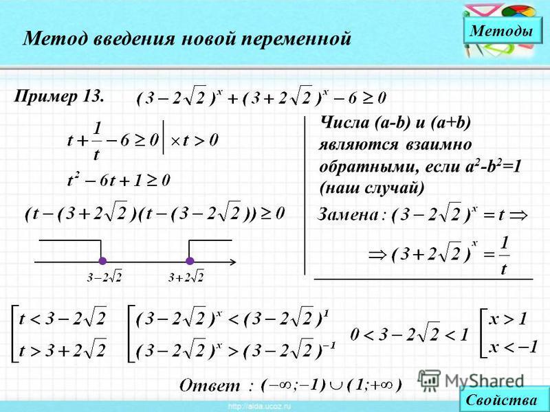 Числа (a-b) и (a+b) являются взаимно обратными, если a 2 -b 2 =1 (наш случай) Метод введения новой переменной Методы Пример 13. Свойства