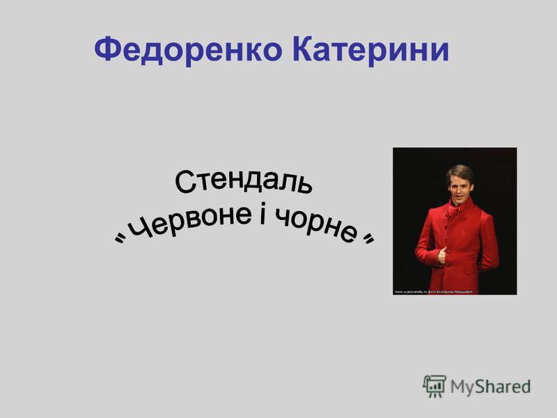 Федоренко Катерини