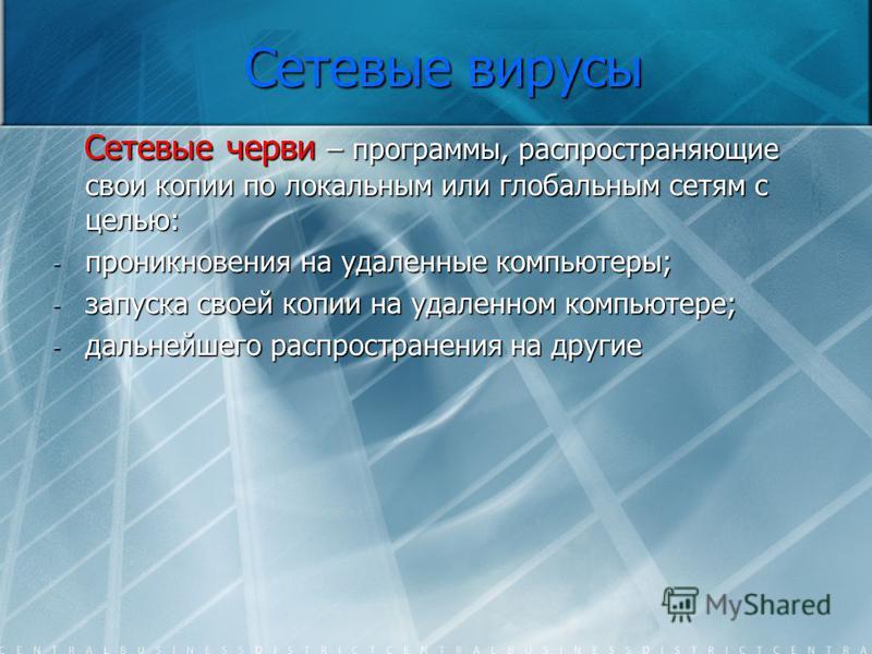 Сетевые вирусы Сетевые черви – программы, распространяющие свои копии по локальным или глобальным сетям с целью: Сетевые черви – программы, распространяющие свои копии по локальным или глобальным сетям с целью: - проникновения на удаленные компьютеры