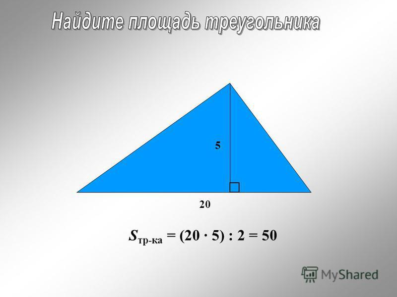 S тр-ка = (20 · 5) : 2 = 50 5 20