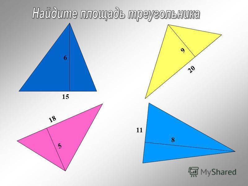 Площадь Треугольника 5 Класс Решебник