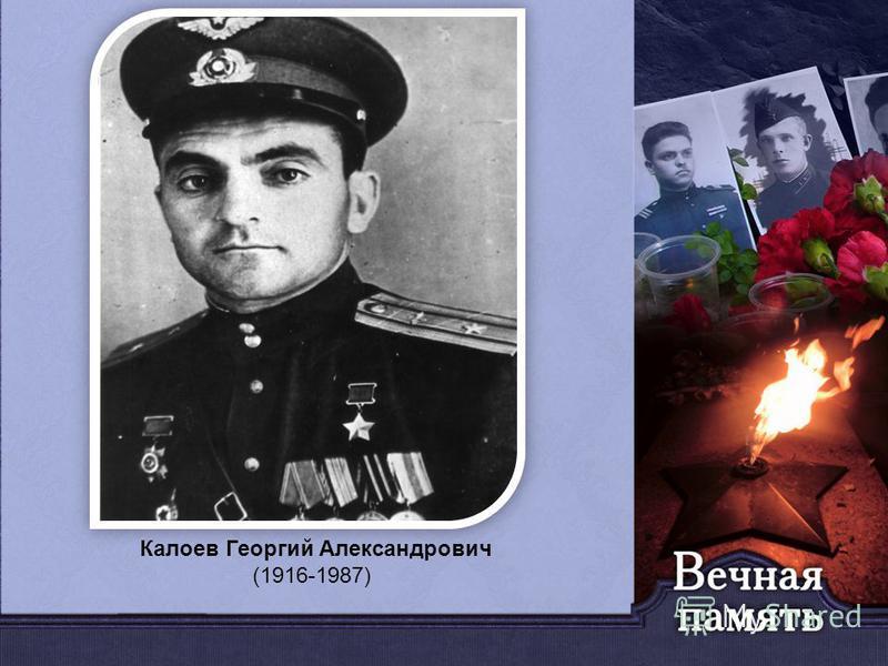 . Калоев Георгий Александрович (1916-1987)