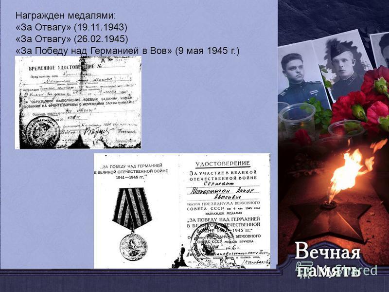 Награжден медалями: «За Отвагу» (19.11.1943) «За Отвагу» (26.02.1945) «За Победу над Германией в Вов» (9 мая 1945 г.)