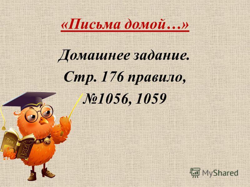 «Письма домой…» Домашнее задание. Стр. 176 правило, 1056, 1059