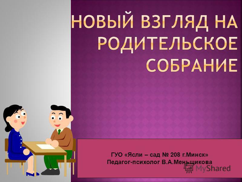 ГУО «Ясли – сад 208 г.Минск» Педагог-психолог В.А.Меньщикова