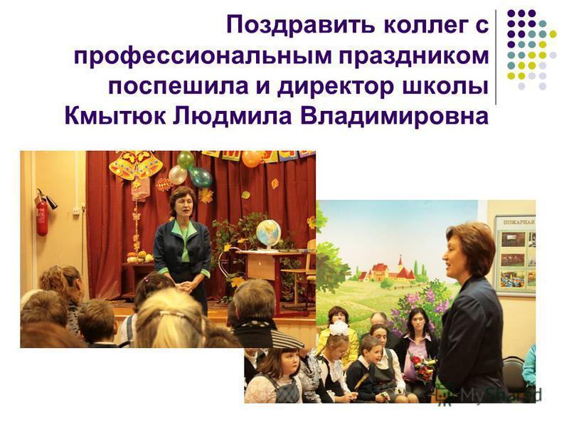 Поздравить коллег с профессиональным праздником поспешила и директор школы Кмытюк Людмила Владимировна
