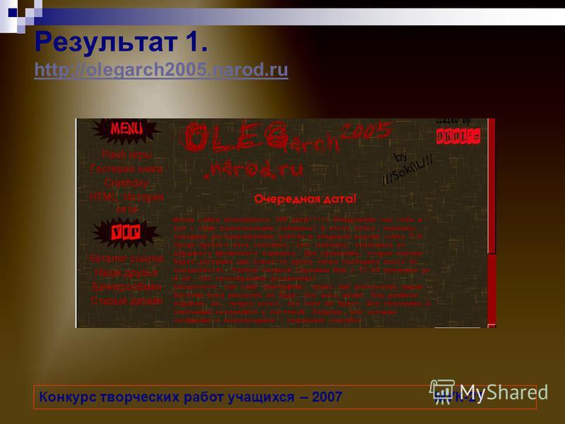 Результат 1. http://olegarch2005.narod.ru http://olegarch2005.narod.ru Конкурс творческих работ учащихся – 2007МУК-21