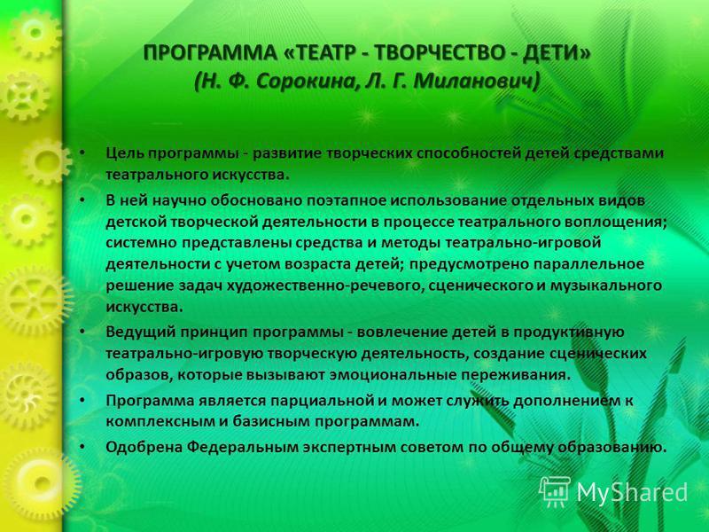 Программу театр творчество дети сорокина миланович