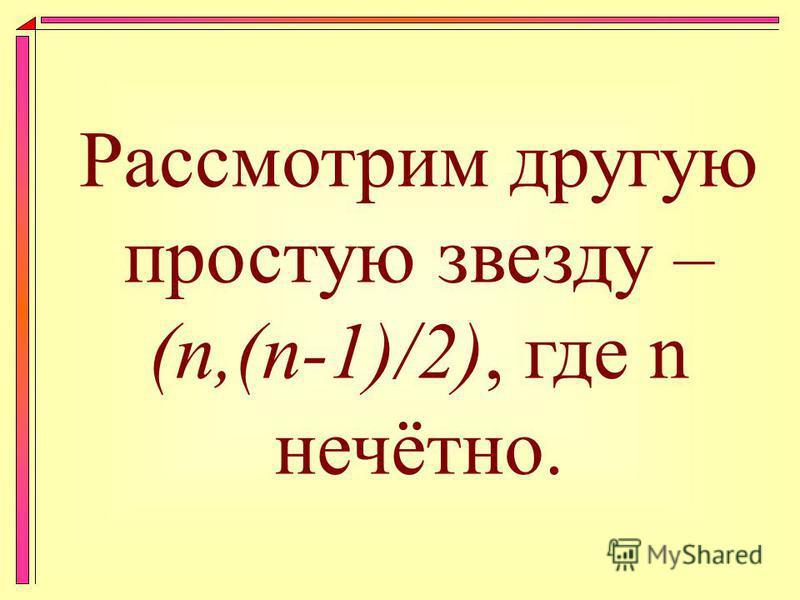 1 2 3 4 5 6 7 n Рассмотрим n-конечную звезду как невыпуклый 2n-угольник. Искомая сумма = сумма углов 2n-угольника – сумма его тупых углов = 180(2n-2) – сумма его тупых углов Сумма тупых углов 2n-угольника = = 360n-180(n-2) Получаем, что искомая сумма