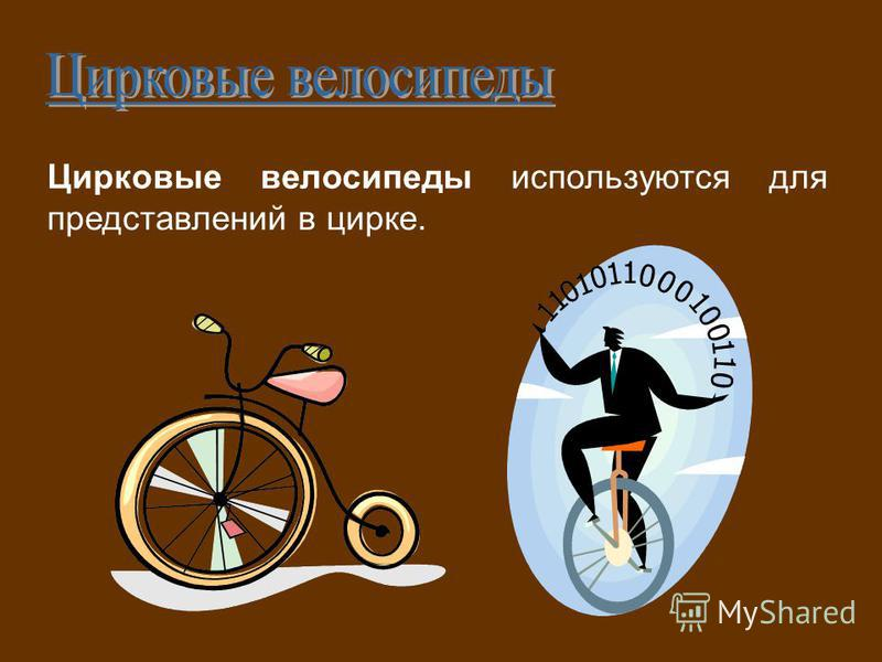 Цирковые велосипеды используются для представлений в цирке.