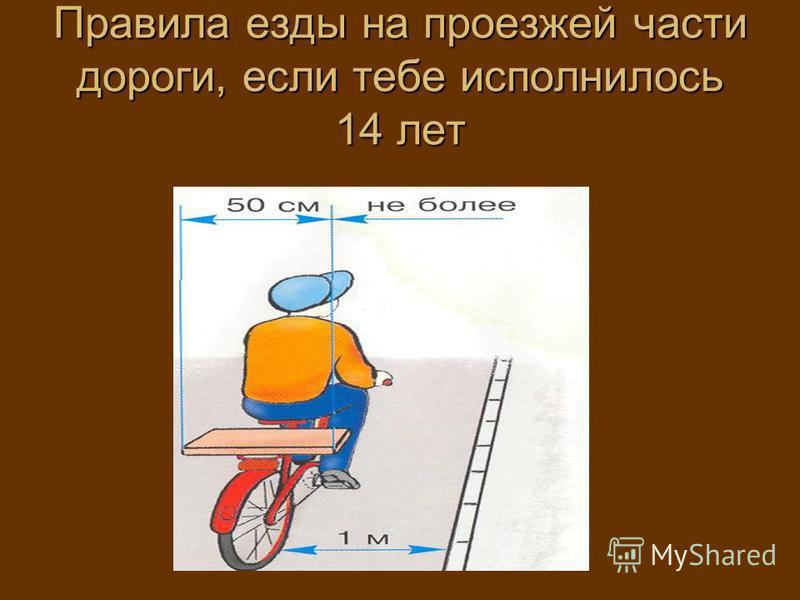 Правила езды на проезжей части дороги, если тебе исполнилось 14 лет