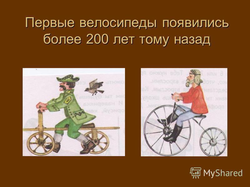 Первые велосипеды появились более 200 лет тому назад