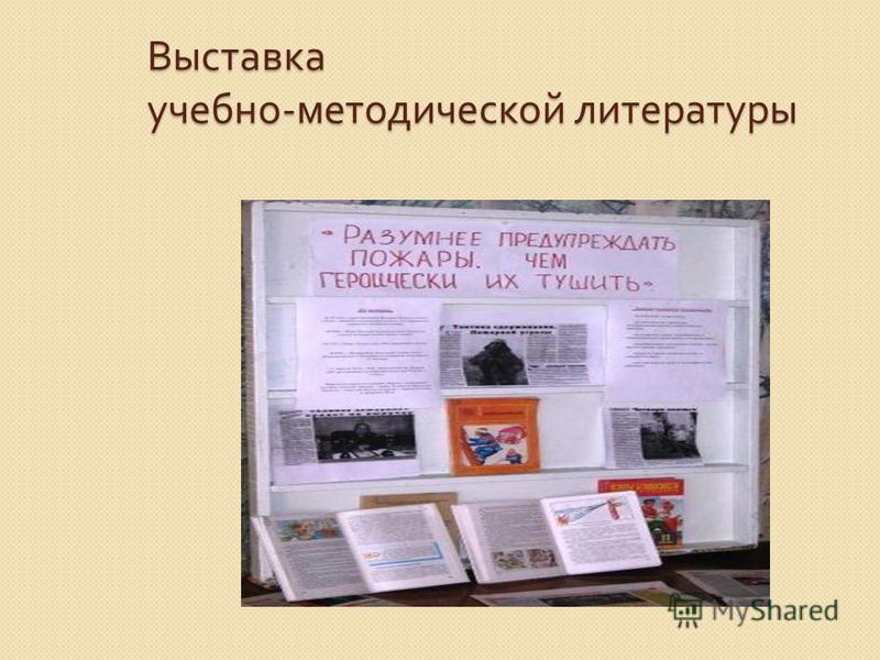 Выставка учебно - методической литературы