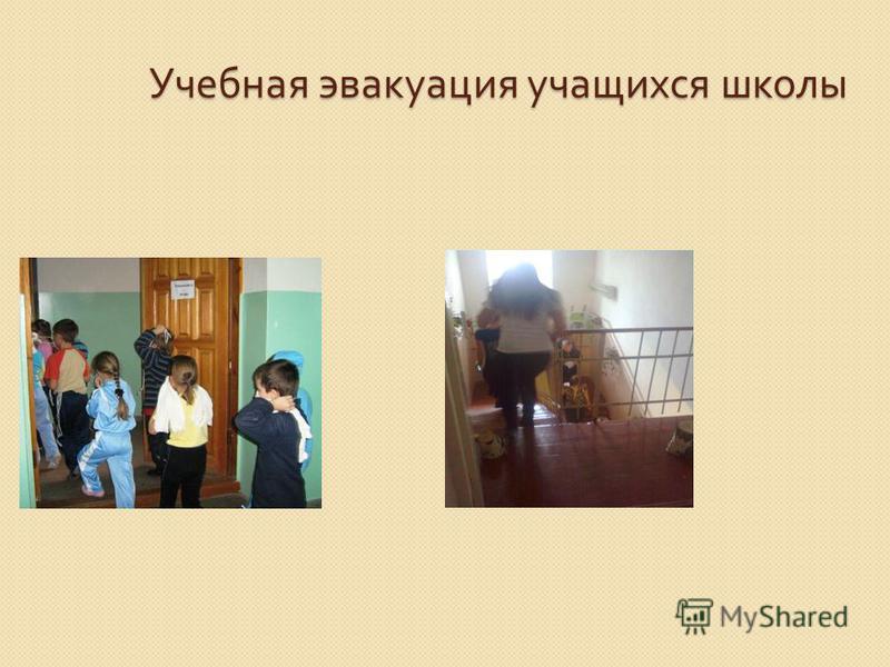 Учебная эвакуация учащихся школы