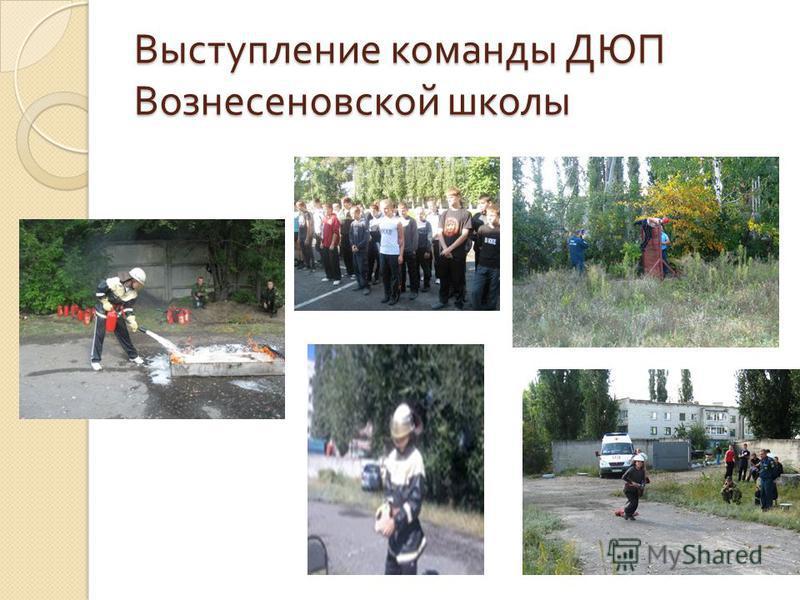 Выступление команды ДЮП Вознесеновской школы