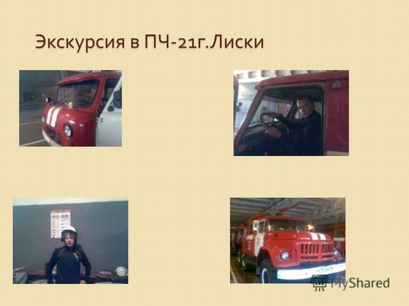Экскурсия в ПЧ -21 г. Лиски