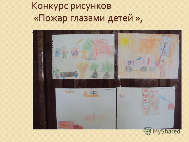 Конкурс рисунков « Пожар глазами детей »,.