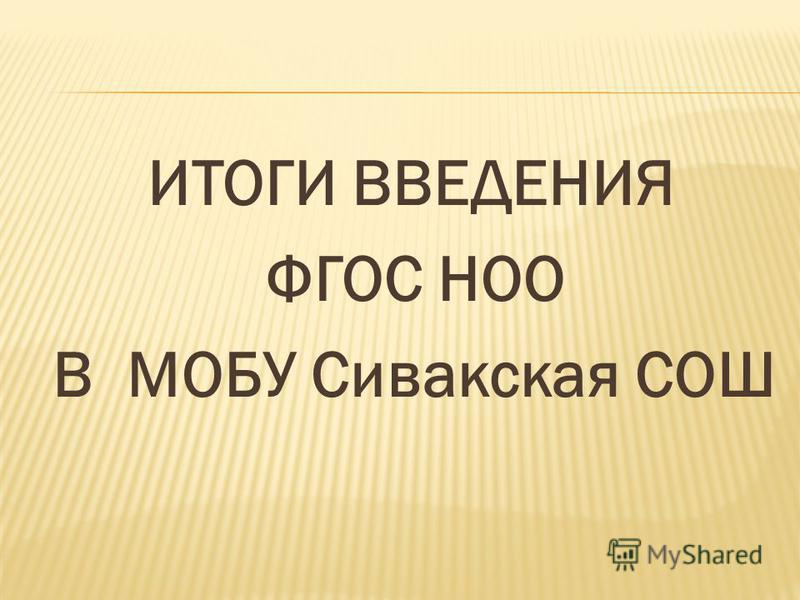 ИТОГИ ВВЕДЕНИЯ ФГОС НОО В МОБУ Сивакская СОШ