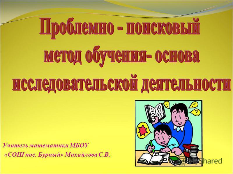 Учитель математики МБОУ «СОШ пос. Бурный» Михайлова С.В.