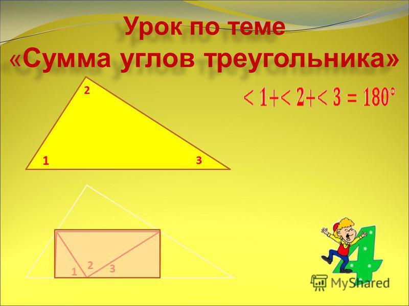 Урок по теме « Сумма углов треугольника» 1 2 3 3 2 1