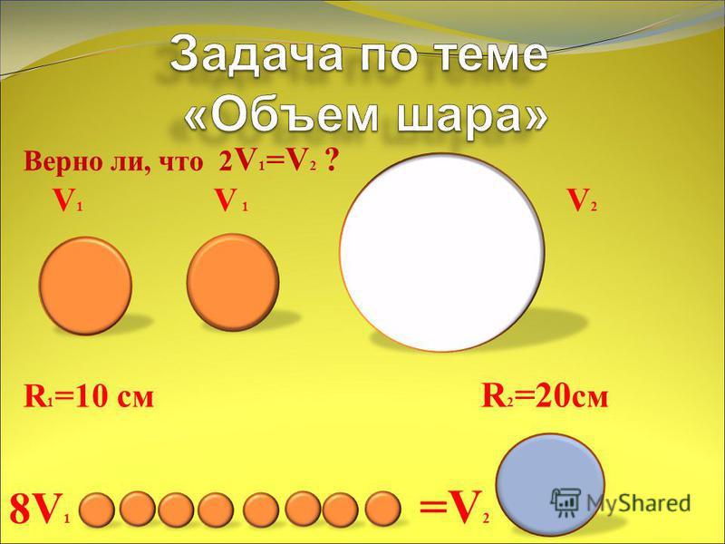 Верно ли, что 2 V 1 = V 2 ? V 1 V 1 V 2 R 1 =10 см R 2 =20 см 8V 1 =V 2