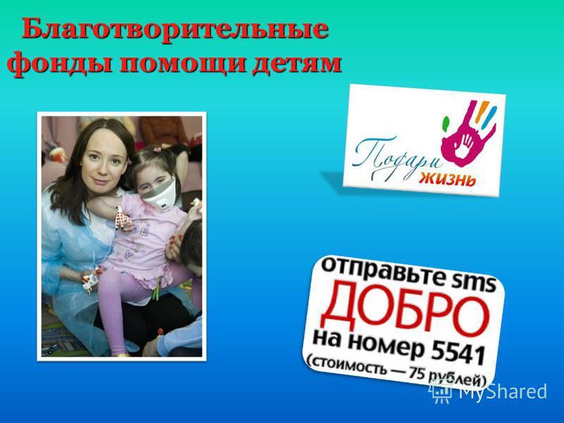 Благотворительные фонды помощи детям