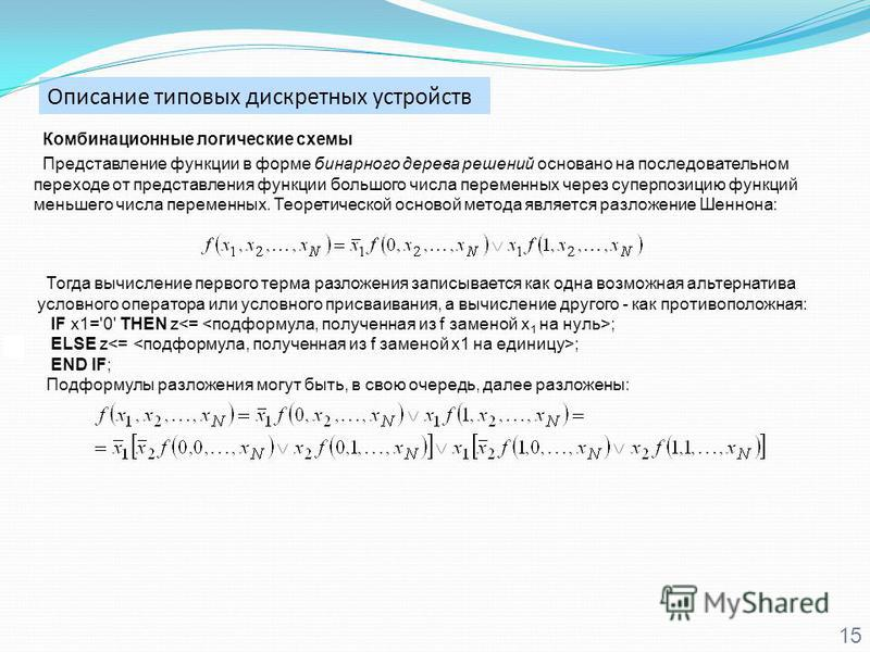 Описание типовых дискретных устройств 15 Комбинационные логические схемы Представление функции в форме бинарного дерева решений основано на последовательном переходе от представления функции большого числа переменных через суперпозицию функций меньше