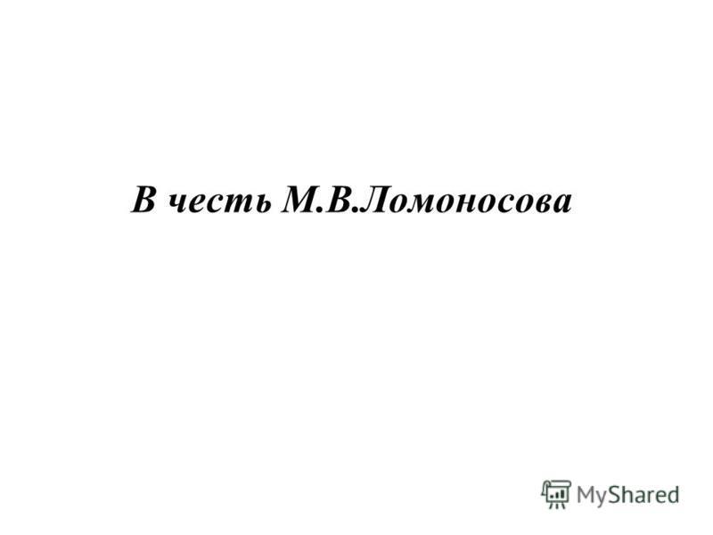 В честь М.В.Ломоносова