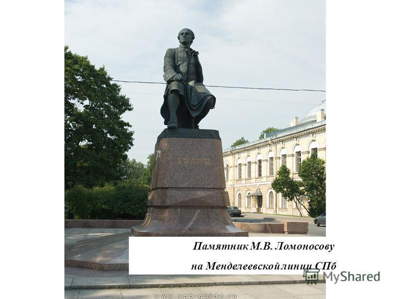 Памятник М.В. Ломоносову на Менделеевской линии СПб