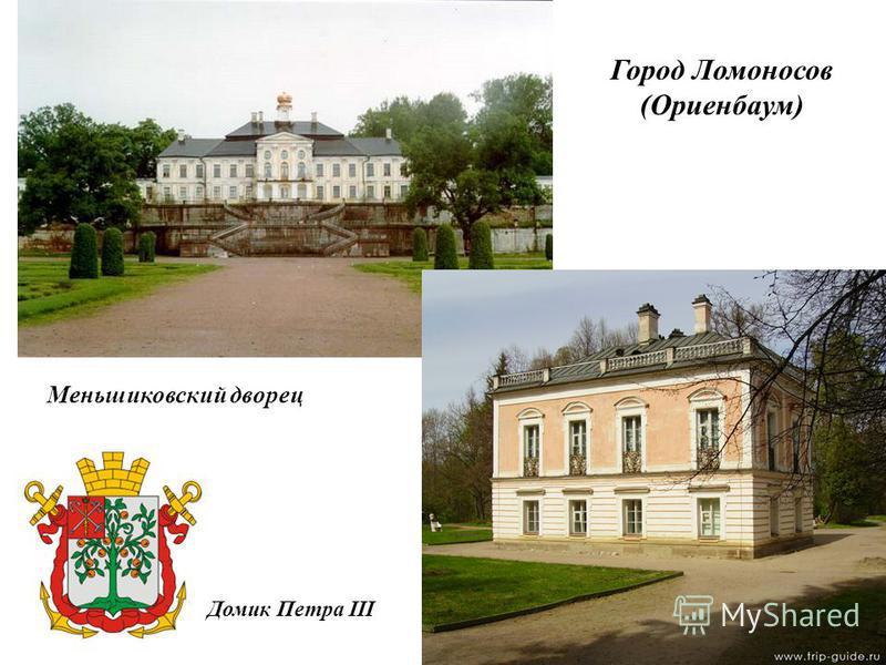 Меньшиковский дворец Домик Петра III Город Ломоносов (Ориенбаум)